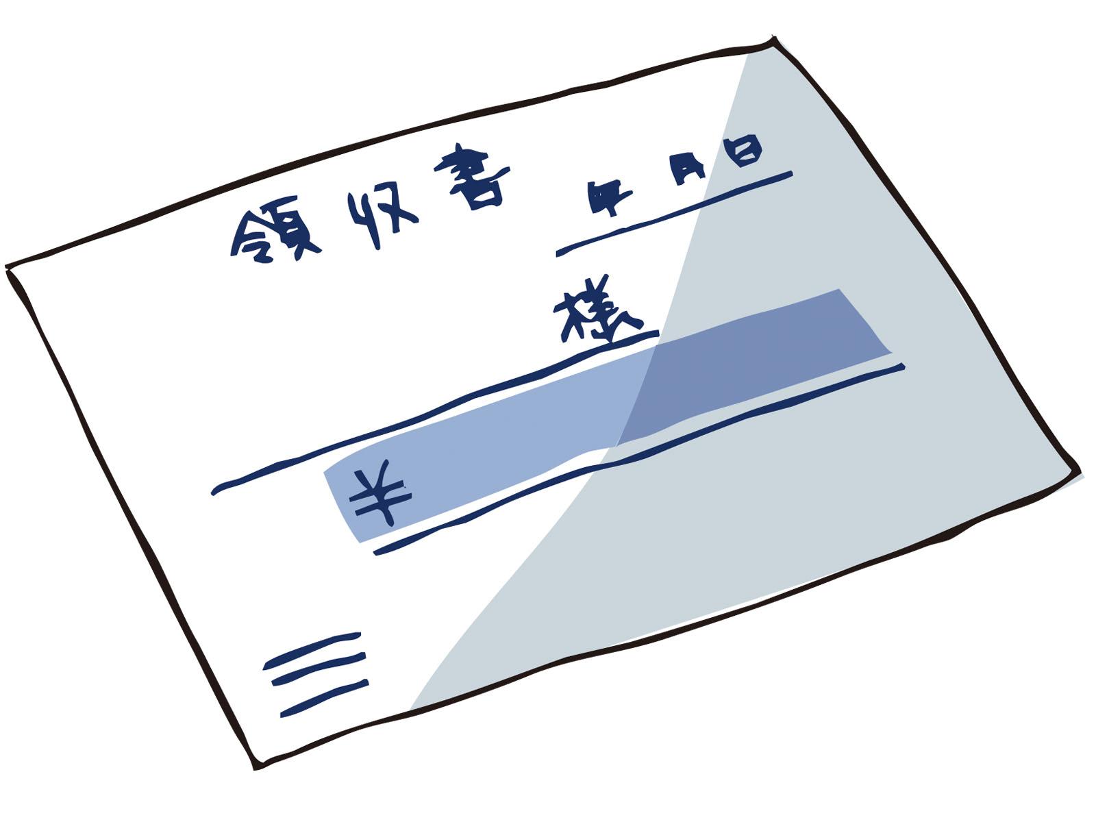 領収書のイメージ