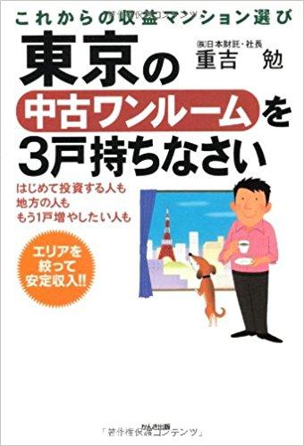 日本財宅代表書籍