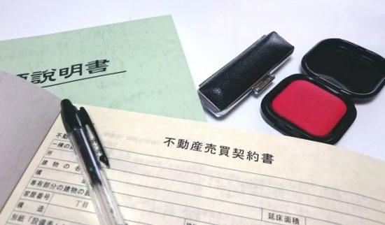 不動産売買契約書の写真イメージ
