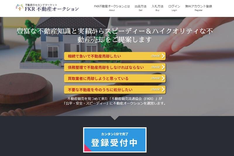 不動産競売サイト3