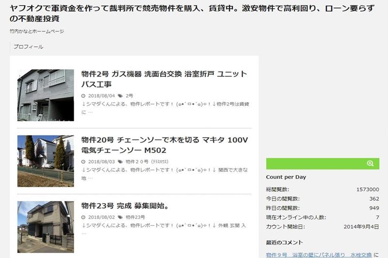 竹内かなとホームページ