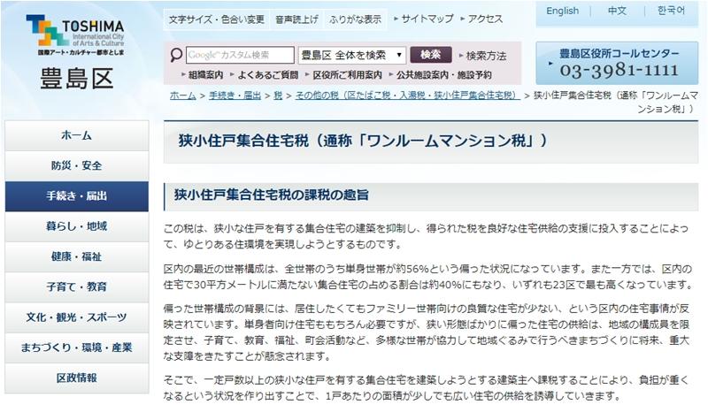 豊島区ワンルーム規制条例