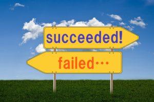 成功か失敗か