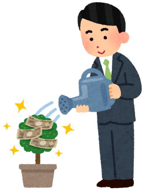 お金を育てる
